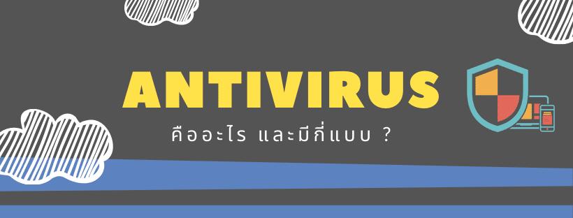Antivirus คือ