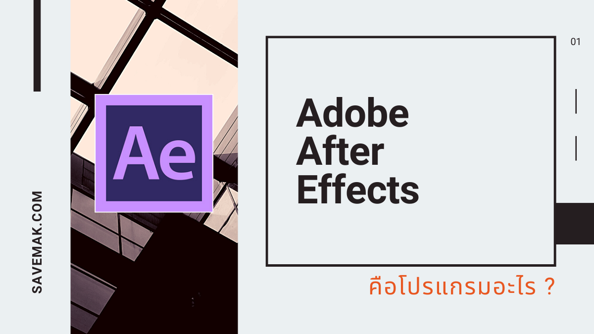 AE after effects